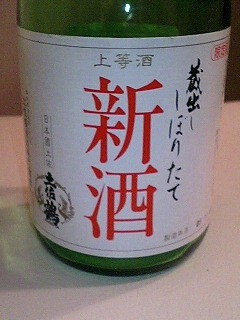 しぼりたて新酒 土佐鶴