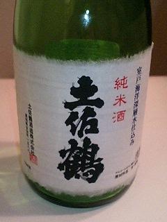室戸海洋深層水仕込み 純米酒 土佐鶴
